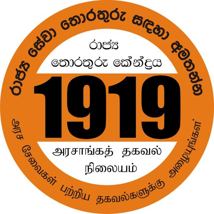 GIC1919