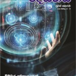 Desathiya Cover